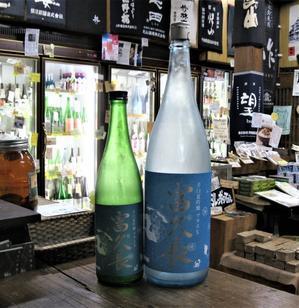 美穂さんの夏酒~♪ -