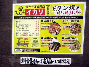 ぼっかけ焼きそば「イカリ」@神戸・板宿 -