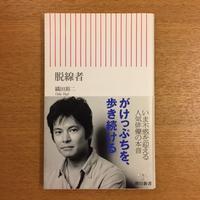 織田裕二「脱線者」 - 湘南☆浪漫