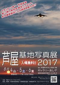 街角掲示板:【芦屋基地写真展2017】 - 芦屋町議会議員 田島けんどう official blog