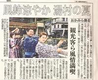 /// 『色浴衣で、夢さんぽ』企画が、日本海新聞に /// - 朝野家スタッフのblog