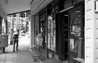 書店 - そぞろ歩きの記憶