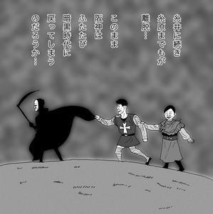 7月21日(金)【ヤクルト-阪神】(神宮)1ー11◯ - 阪神守護天使・今日のおちちゃん