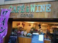 シュートとお茶タイム♪ @CAFE & WINE dance (代々木公園) - shoot !!
