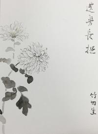 臨模。出光美術館「水墨の風」展 - 『一日一畫』 日本画家池上紘子