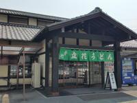 ★立花うどん★ - Maison de HAKATA 。.:*・゜☆