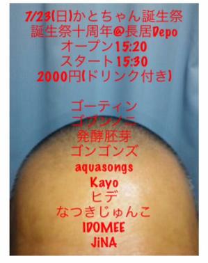 7/23(日)  長居・Depo 『かとちゃん生誕祭十周年』 - aquasongs ~アクアソングス~