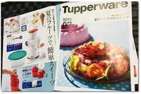 TUPPER-Ware-NEWS7月号@メルヘンホームパーティーズ(大阪) - ☆Sweets diary☆Ⅱ