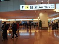 """羽田国際ターミナルは、深夜便の増加で外国客でごった返している! - ニッポンのインバウンド""""参与観察""""日誌"""