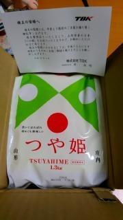 特別栽培米 つや姫 <TBK> - 小さな幸せにっき
