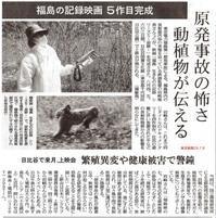 福島の記録映画5作目完成 原発の怖さ動植物が伝える / 東京新聞 - 瀬戸の風