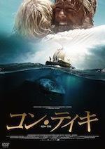 『コン・ティキ』(映画) - 竹林軒出張所
