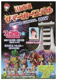さんむ★真夏のイベント - 山武市職員おもてなしブログ
