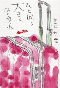 新しいキャリーケース♪ - きゅうママの絵手紙の小部屋
