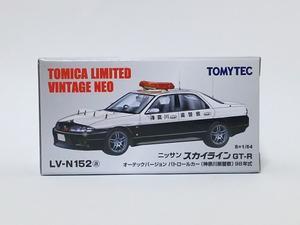 トミーテック・LV-N152a スカイライン GT-R パトロールカー(神奈川県警) -