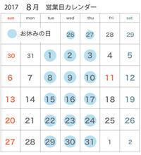 2017年8月営業日カレンダー - CROSSE 便り