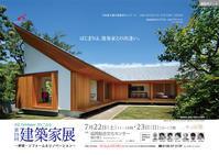 第19回 建築家展 延岡総合文化センター へ参加します。 - みすみたてあきのブログ