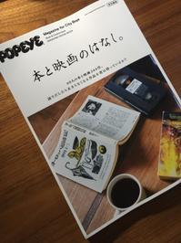 夏の図書室『POPEYE特別編集 本と映画のはなし。』 - 海の古書店