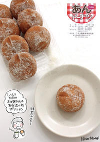 【8個入り】こまつ製菓「あんドーナツ」【おばあちゃんのお茶請け】 - 溝呂木一美(飯塚一美)の仕事と趣味とドーナツ