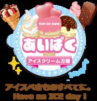 2017富山アイパク出店決定!! - カバのアイス屋さん