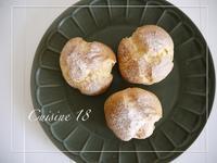 レモンのシュークリーム - cuisine18 晴れのち晴れ