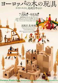 『ヨーロッパの木の玩具』展@目黒区美術館 - maison de fanfare