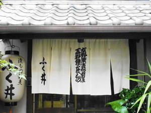 京都市 漬物割烹!? ふく井 - 転勤日記