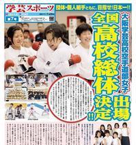 学芸スポーツ 第7号 - 大阪学芸 空手道応援ブログ
