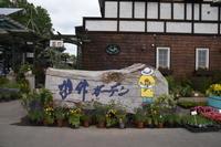 結局は鉄子 北海道十勝帯広の旅 その3 紫竹ガーデン - りきの毎日