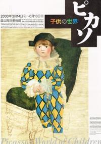 ピカソ 子供の時代 - Art Museum Flyer Collection