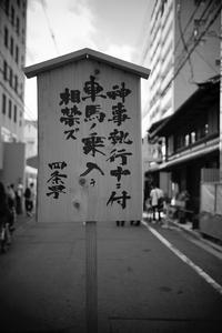 2017祇園祭・後祭(山鉾建て) 其の一 - デジタルな鍛冶屋の写真歩記
