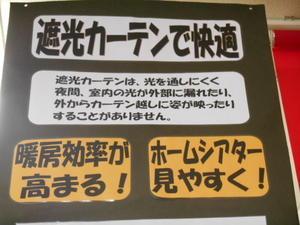 上尾駅前各種取り扱い店♪カーテンの掛替しませんか? -