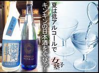 【古河】8月19日の女子塾:夏の利き酒聞き落語~冷やできゅっとイけるくち~最終回に向けて - TOKYO江戸めぐり