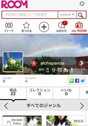 作ってみた「alohapandaのROOM」 - パンダのお気に入り