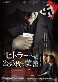 「ヒトラーへの285枚の葉書」 - ここなつ映画レビュー