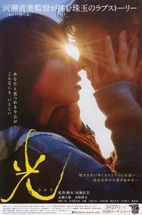 映画「光」 - 野崎哲郎建築設計事務所 のblog