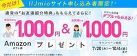 IIJmio紹介キャンペーンでamazonギフト券が貰える!ただしmineoの劣化版 - 白ロム転売法