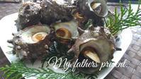 隠岐島の栄螺 - 料理研究家ブログ行長万里  日本全国 美味しい話