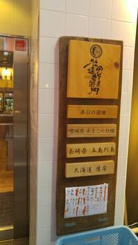 中目黒 のどぐろや牡蠣右衛門&治郎丸 - 料理研究家ブログ行長万里  日本全国 美味しい話