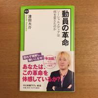 津田大介「動員の革命」 - 湘南☆浪漫