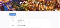 7月台湾旅:初めてのエバー航空 - 渡バリ病棟