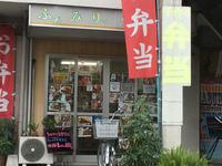 デカ盛り唐揚弁当 第10弾 - 麹町行政法務事務所