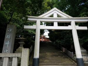 御朱印 日枝神社(東京都千代田区) - PALOS CLOTHING フィットネスブログ