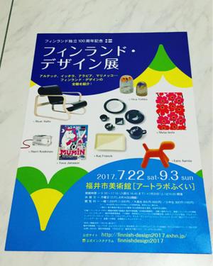 フィンランド・デザイン展 - 織部 服部泰美 hattori yasumiの陶芸と日々雑感 <越前の土のぬくもりを届けよう会>
