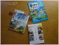 夏休みに、買った本。 - かいじゅうたちのいる我が家。