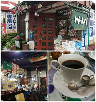 昭和は純喫茶 平成はカフェ - スポック艦長のPhoto Diary