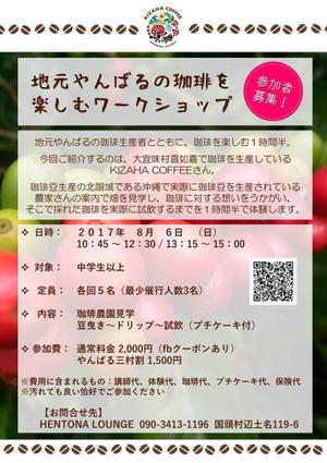 イベントのお知らせ - キザハ(喜如嘉)日記