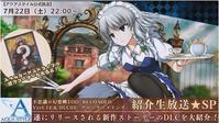ゲーム「不思議の幻想郷 TOD RELOADED 7月22日22:00の生放送!!!」 - 孤影悄然