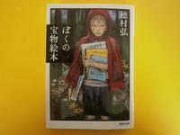 シュール&ナンセンスな絵本が面白い - 本と尺八 遠藤頌豆の読書ブログ