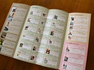 8月1日から広島三越カリス成城癒しフェアに出店します -